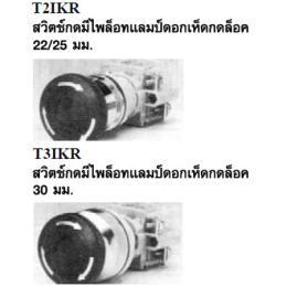 สวิทซ์กดพร้อมแลมป์ T2IKR/T3IKR