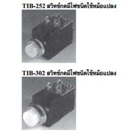 สวิทซ์กดพร้อมแลมป์ TIB-252/TIB-302
