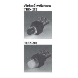 สวิทซ์กดพร้อมแลมป์ TIBN-252/TIBN-302