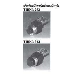 สวิทซ์กดพร้อมแลมป์ TIBNR-252/TIBNR-302