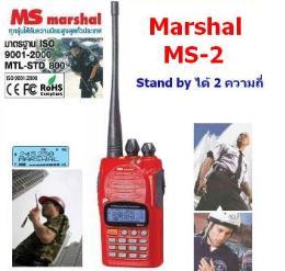 วิทยุสื่อสาร MS MARSHAL MS-2