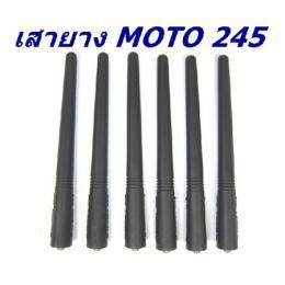เสายาง Moto 245