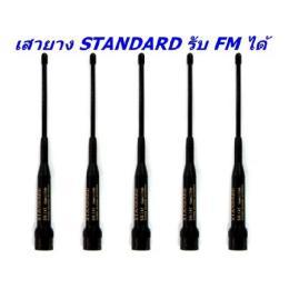 เสายาง Standard 144Mhz/245Mhz