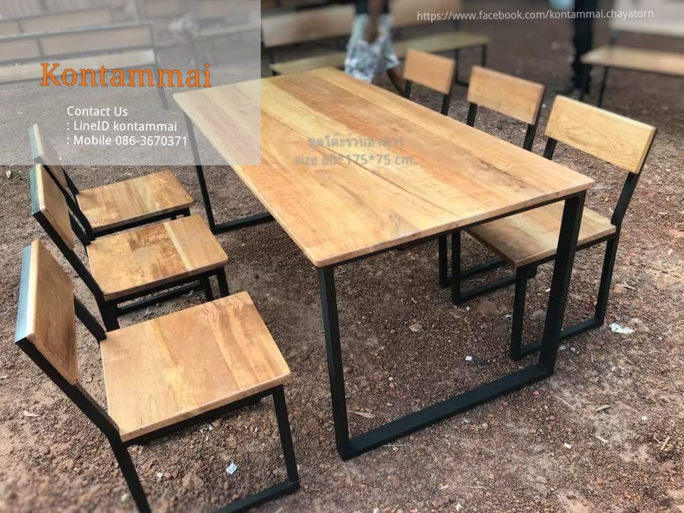 ชุดโต๊ะไม้ขาเหล็ก