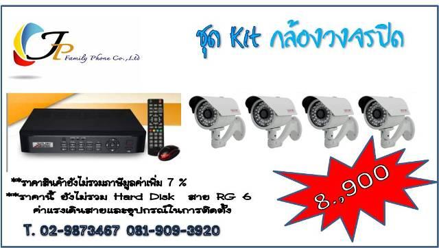 ชุด Kit  กล้อง 4ตัว