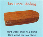 ไม้หนีบแหวน เล็ก-ใหญ่