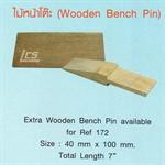 ไม้หน้าโต๊ะ (Wooden bench Pin)