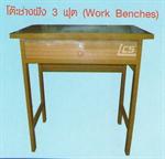 โต๊ะช่างฝัง 3 ฟุต