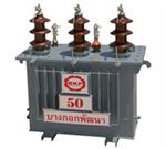 หม้อแปลงไฟฟ้า 50 kVA