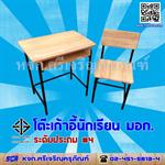 โต๊ะเก้าอี้นักเรียน มอก. ประถม เบอร์ 4 (มอก.1494-2541 และ มอก.1495-2541)