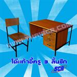 โต๊ะเก้าอี้ครู 3 ลิ้นชัก