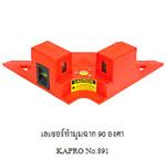 เครื่องยิงเลเซอร์ มุมฉาก KAPRO Laser Square No.891 (OO01501904)