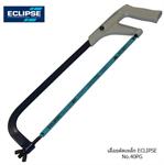 เลื่อยตัดเหล็กใช้มือ ECLIPSE No.40PG (NN01402047)