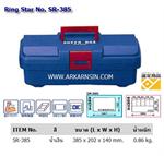 กล่องเครื่องมือพลาสติก Ring Star No.SR-385 (NN01401946)