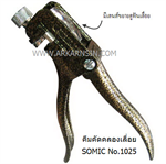 คีมคัดคลองเลื่อย SOMIC No.1025 (NN01401781)