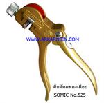 คีมคัดคลองเลื่อย SOMIC No.525 (NN01401780)