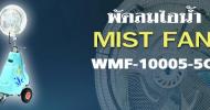 พัดลมไอน้ำ รุ่น - WMF-10005-C