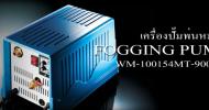 ปั๊มไอน้ำรุ่น 900 ซีซี WM-10015MT