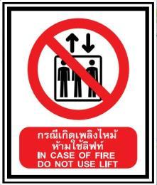 ป้ายกรณีเกิดเหตุเพลิงไหม้ห้ามใช้ลิฟท์