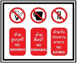 ป้ายห้ามสูบบุหรี่ , ห้ามดื่มน้ำ , ห้ามรับประทาน