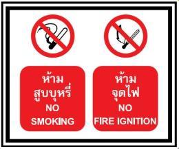 ป้ายห้ามสูบบุหรี่ , ห้ามจุดไฟ