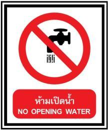 ป้ายห้ามเปิดน้ำ