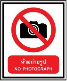 ป้ายห้ามถ่ายรูป