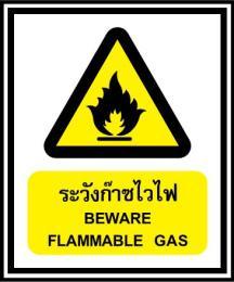 ป้ายระวังก๊าซไวไฟ