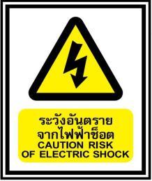 ป้ายระวังอันตรายจากไฟฟ้าช็อต