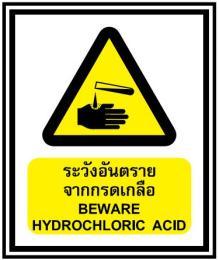 ป้ายระวังอันตรายจากกรดเกลือ