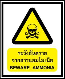 ป้ายระวังอันตรายจากสารแอมโมเนีย