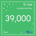 Prosoft ibiz - โปรแกรมบัญชีออนไลน์ แบบ License 10 User