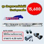 ขายส่ง ประตูออโต้ดอร์ ประตูกระจกอัตโนมัติ ประตูเซเว่น ราคาถูก 15,600 บาท