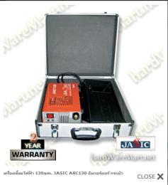 กระเป๋าเครื่องเชื่อมไฟฟ้า รุ่น ARC130