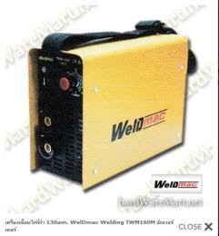 เครื่องเชื่อมไฟฟ้า รุ่น TWM160M
