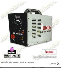 เครื่องเชื่อมไฟฟ้า รุ่น ARC160