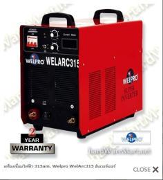 เครื่องเชื่อมไฟฟ้า รุ่น WelArc315