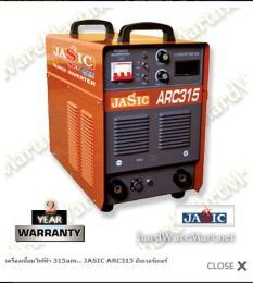 เครื่องเชื่อมไฟฟ้า รุ่น ARC315