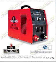 เครื่องเชื่อมไฟฟ้า รุ่น WelArc400B