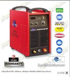 เครื่องเชื่อมไฟฟ้า รุ่น WelArc500H