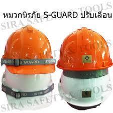 หมวกนิรภัย S-GUARD