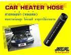 Car-Heater-Hose.jpg