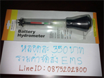 Battery Hydrometer 8 นิ้ว แบบ pack  ปรอดวัดน้ำกรด