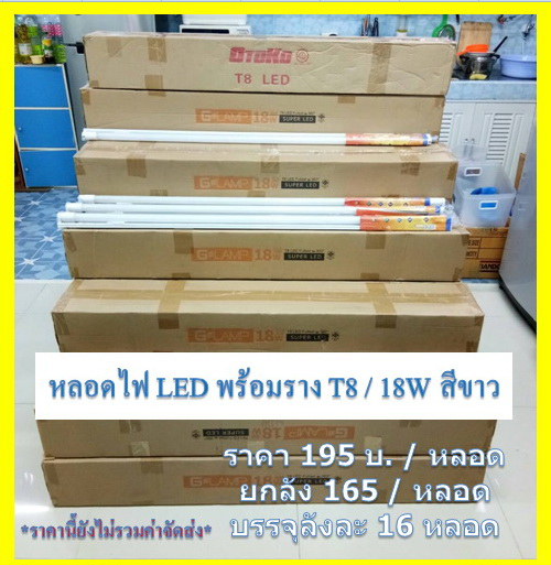 หลอดไฟพร้อมราง LED FULL SET T8 18W. AC 220-240 V.