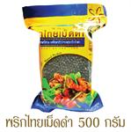 พริกไทยเม็ดดำ แพ็ค 500 กรัม