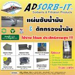 Adsorb-It แผ่นซับและดักกรองน้ำมัน ใช้ง่าย ได้ผล ประสิทธิภาพสูง