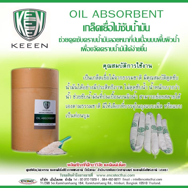 KEEEN OIL ABSORBENT เกล็ดเยื่อไม้ซับน้ำมัน ช่วย ดูดซับคราบน้ำมันลอยหนาที่ปนเปื้อนบนพื้นผิวน้ำ