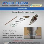 Air Nozzles หัวฉีดลม เพื่อลดเสียง และลดการใช้ลม