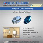 Ring Vac (Air Conveyors) อุปกรณ์ ลำเลียงวัสดุ โดยใช้ลมอัด