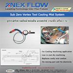 Sub Zero Vortex Tool Cooling Mist System  อุปกรณ์ทำความเย็นน้ำหล่อเย็น แบบสเปรย์ งานกลึง เครื่อง CNC